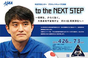 筑波宇宙センター プラネットキューブ企画展 『to the NEXT STEP ~信頼を、さらに強く。大西卓哉宇宙飛行士 初のISS長期滞在へ~』