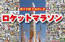第28回たねがしまロケットマラソン大会参加者募集中!