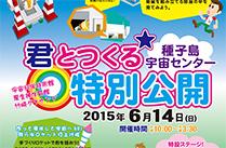 種子島宇宙センター 特別公開2015年6月14日 開催!!