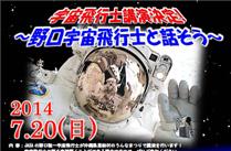 宇宙飛行士講演「野口聡一宇宙飛行士と話そう!!」 〜うんなまつり〜