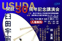 臼田宇宙空間観測所 開設30周年記念講演会について