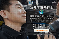 油井亀美也宇宙飛行士 国際宇宙ステーション(ISS)長期滞在ミッション報告会 ~チームジャパンで挑んだ142日間の軌跡~