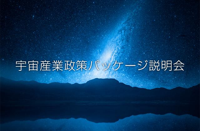 【事前申し込み・先着順】宇宙産業政策パッケージ説明会(北海道会場)