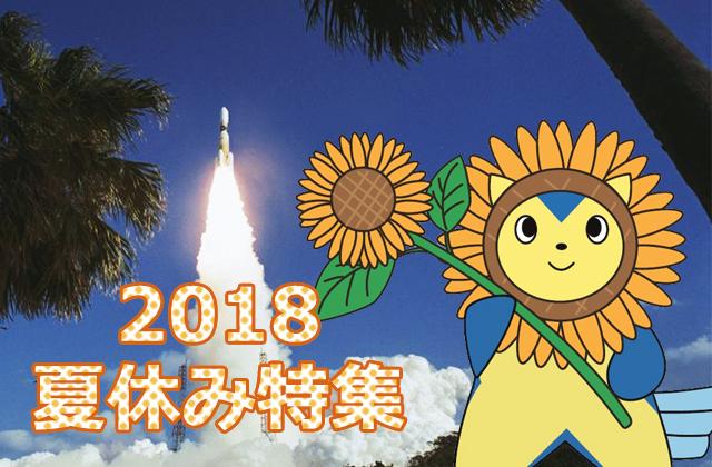 2018夏休み特集:宇宙で自由研究&イベント