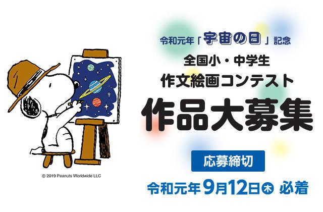 令和元年「宇宙の日」記念 作文絵画コンテスト