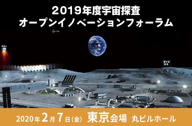 2019年度宇宙探査オープンイノベーションフォーラム 東京会場