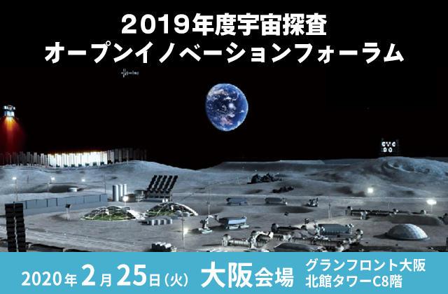 2019年度宇宙探査オープンイノベーションフォーラム 大阪会場