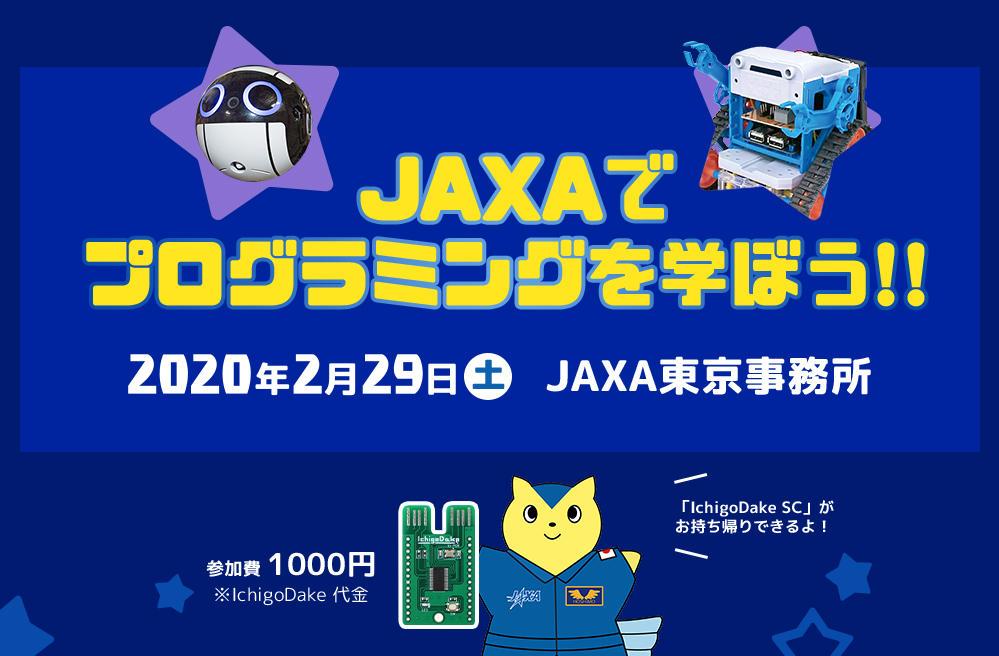 「JAXAでプログラミングを学ぼう!」中止のお知らせ
