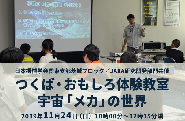 日本機械学会関東支部茨城ブロック/JAXA研究開発部門共催 つくば・おもしろ体験教室 宇宙「メカ」の世界