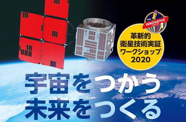 【中止のお知らせ】革新的衛星技術実証ワークショップ2020