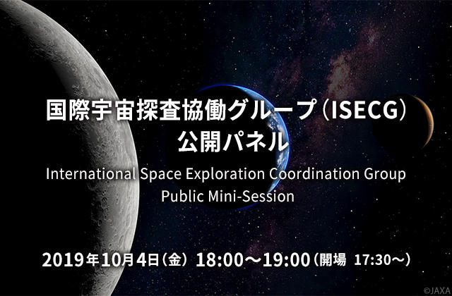 国際宇宙探査協働グループ(ISECG)公開パネル/International Space Exploration Coordination Group Public Mini-Session