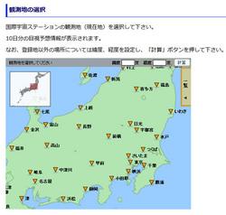 「観測地の選択」ページ(地図)