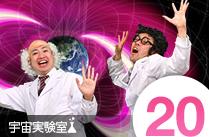 宇宙実験室 20 - プラズマって何? 目に見えない磁場とプラズマを捕まえろ!