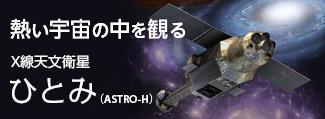 「ひとみ」(ASTRO-H)特設サイト
