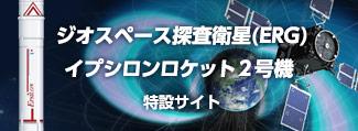 ERG/イプシロンロケット2号機特設サイト