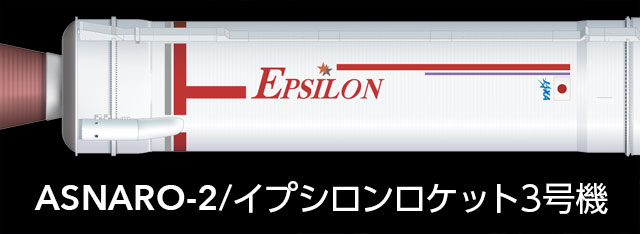イプシロン3号機特設サイト