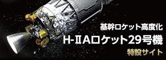 基幹ロケット高度化 H-IIAロケット29号機特設サイト