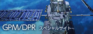 GPM/DPRスペシャルサイト