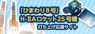 ひまわり8号/H-IIAロケット25号機 打ち上げ応援サイト