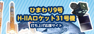 ひまわり9号/H-IIAロケット31号機打ち上げ応援サイト
