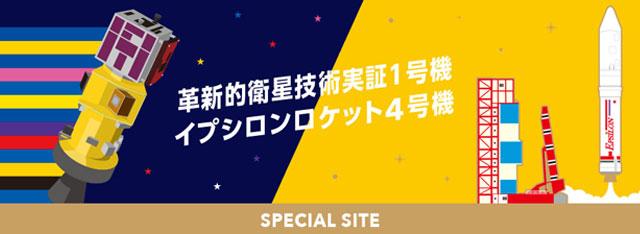 革新的衛星技術実証1号機/イプシロンロケット4号機 特設サイト