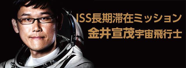 金井宇宙飛行士ISS長期滞在ミッション