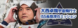 大西宇宙飛行士ISS長期滞在ミッション