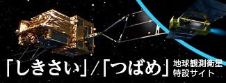 地球観測衛星特設サイト