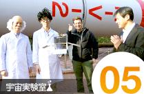宇宙実験室 05 - My人工衛星を作るのだ! 本番編