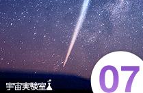 宇宙実験室 07 - 天体観測をしよう!