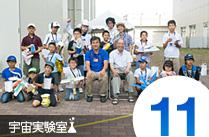 宇宙実験室 11 - エッグドロップコンテスト2014 JAXA相模原キャンパス特別公開編