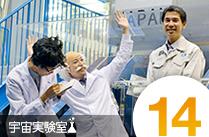 宇宙実験室 14 - 宇宙飛行士を支える人々:宇宙飛行士の訓練編