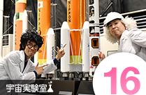 宇宙実験室 16 - モデルロケットってなんだ? イプシロンモデルロケット大会見学記