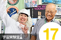 宇宙実験室 17 - モデルロケット大会に挑戦! ライセンス取得・機体製作編