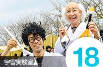 宇宙実験室 18 - モデルロケット大会に挑戦! 大会本番編