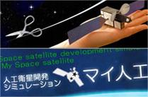 子どもと楽しむ衛星ガイド