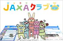 JAXAクラブ(2013年3月28日運用終了)