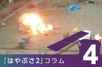 第4回衝突装置