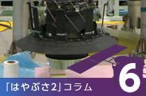 第6回サンプル採取装置と分離カメラ