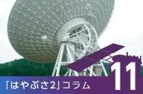 第11回軌道決定・DDOR