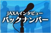 JAXAインタビュー バックナンバー(2013年10月以前)
