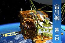 宙川柳 第2回 水循環変動観測衛星「しずく」