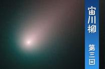 宙川柳 第3回 彗星