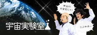 ファン!ファン!JAXA!宇宙実験室