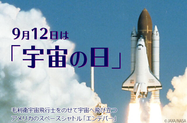 9月12日は「宇宙の日」