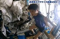 大西宇宙飛行士ISS長期滞在活動報告(Vol.9) 宇宙での運動器具を紹介