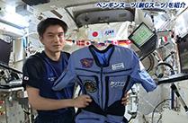 大西宇宙飛行士ISS長期滞在活動報告(Vol.28) ペンギンスーツ(耐Gスーツ)の紹介