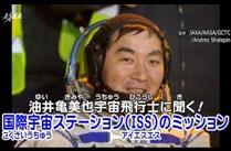 油井亀美也宇宙飛行士に聞く!国際宇宙ステーション(ISS)のミッション