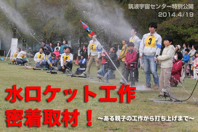 【第125回】 「科学技術週間」 JAXAイベント突撃レポート特集