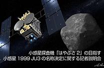 小惑星探査機「はやぶさ2」の目指す小惑星1999 JU3の名称決定に関する記者説明会